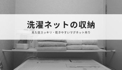 【洗濯ネット収納】キャンドゥのくま「刺繍Wメッシュ洗濯ネット」を隙間にマグネット収納でスッキリ