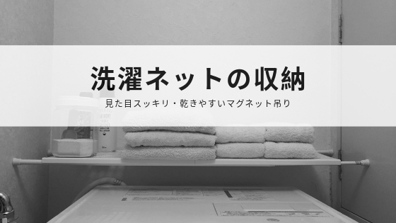 洗濯ネット収納 洗濯機横 隙間収納 乾きやすい マグネット キャンドゥ 可愛い くま
