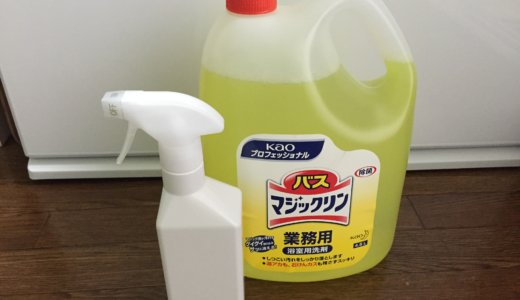 【白ボトル】お風呂洗剤1本化を迷い、「バスマジックリン業務用」を買った! 無印の白ボトルに詰め替え。