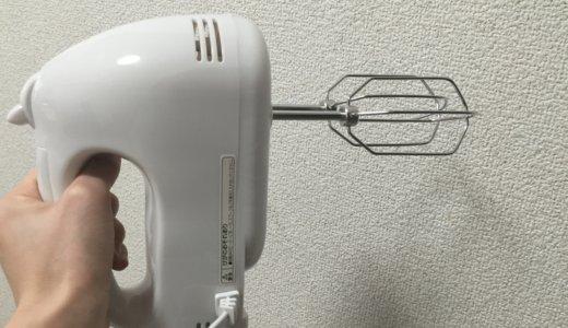 【口コミ】初心者でも使いやすい&コスパの良いドリテックのハンドミキサーHM-703WT、買ってよかった!