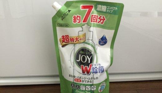 【無印良品】食器用洗剤は特大パックを詰め替えてお得に。PET詰替ボトルで白ボトル化。