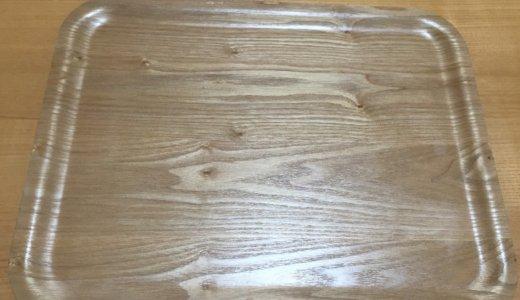 【ニトリ】木製トレーを長く使うための簡単お手入れ方法。