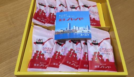 【神奈川みやげ】定番土産「横濱ハーバー」の季節限定商品「いちごみるく」が可愛い。苺のツブツブ入り。