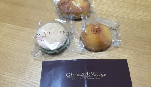 【お取り寄せ】幻のチーズケーキで有名な「クリオロ」の焼き菓子をもらいました。