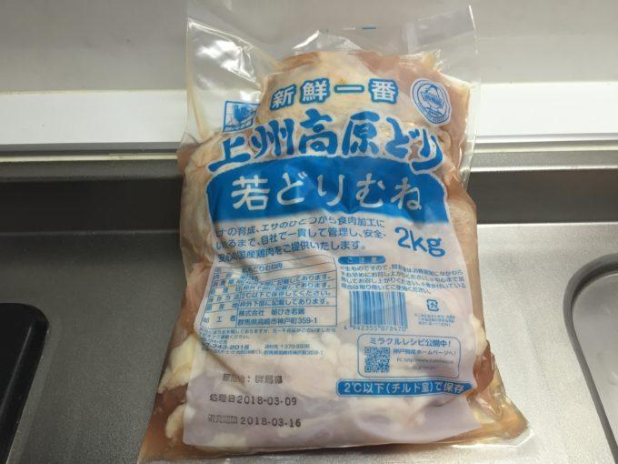 若鶏むね肉レシピ・作り方の人気順|簡単料理の楽 …