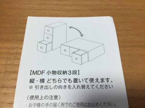 無印 MDF小物収納 3段 2,490円