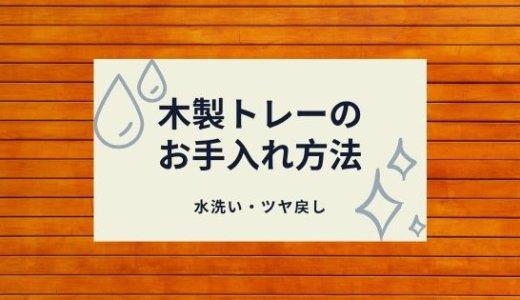 【ニトリ】木製トレーの手入れ方法は?水洗い・ツヤについて紹介