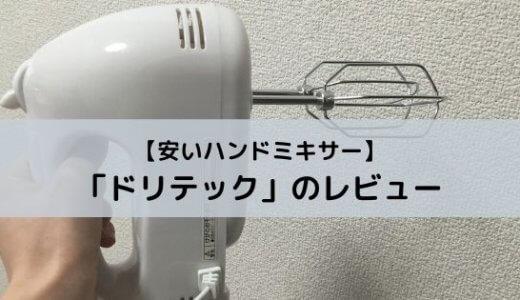 【おすすめ】安いハンドミキサーなら「ドリテック」が使いやすい!