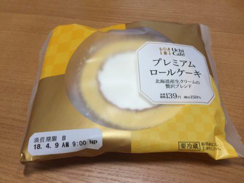 ローソン プレミアムロールケーキ uchicafe 食べ比べ