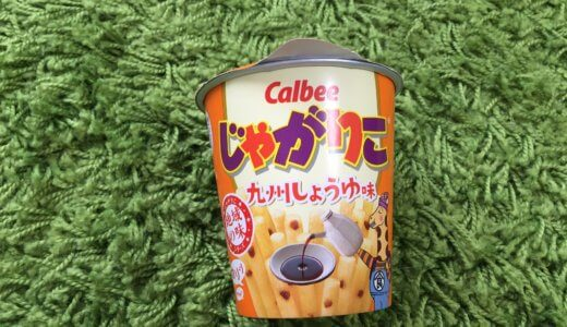 地域の味シリーズ「じゃがりこ 九州しょうゆ味」を食べてみた! 地域限定って美味しいの?