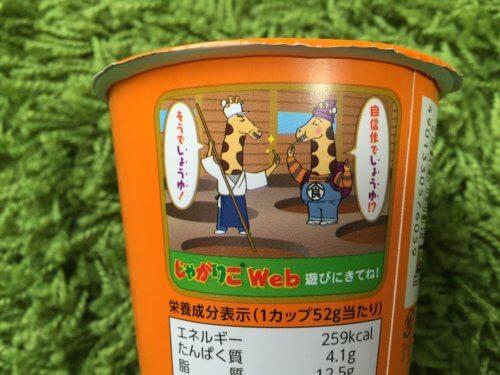 じゃがりこ 九州しょうゆ味 ダジャレ