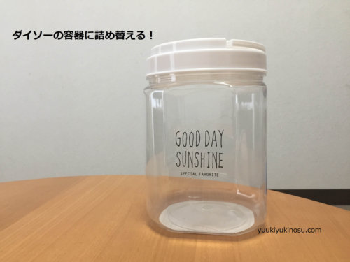 粉末洗剤 詰め替え 容器 100均 ダイソー 取っ手 スプーン