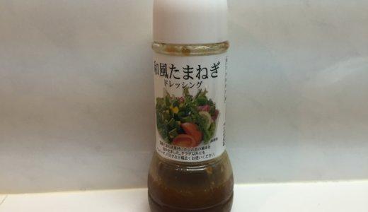 【業務スーパー】和風たまねぎドレッシングが美味しくてアレンジ無限大!