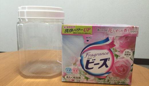 【ダイソー】粉の洗濯洗剤を100円ショップの容器に詰め替えてホワイト化。持ち手付きだから運びやすい。
