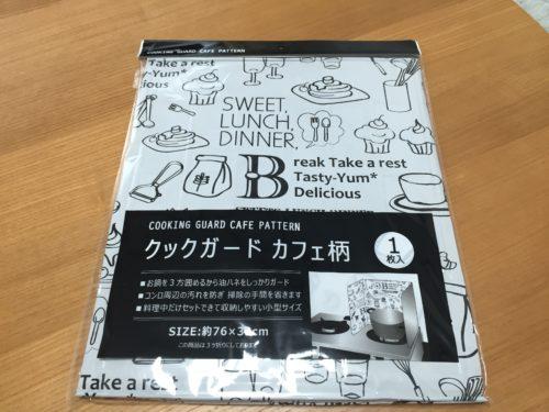 100円 クックガード カフェ柄 キャンドゥ 油はねガード 使う時だけ