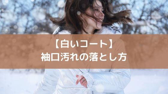 白いコート 袖口 黒ずみ 汚れ 落とし方 素材