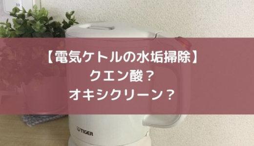 【電気ケトル水垢】オキシクリーンよりクエン酸が良い?掃除方法・頻度を紹介