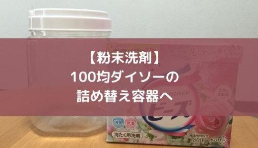 【粉末洗剤】100均容器に詰め替え!スッキリ&使いやすさ重視