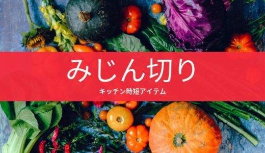 【買ってよかった】玉ねぎ・人参「みじん切り」が簡単に時短! 引っ張るだけのキッチン道具。