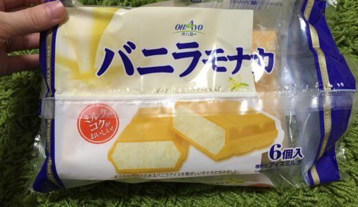 【業務スーパー】おすすめのアイスはオハヨー乳業の「バニラモナカ」買って損なし!