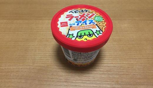 【衝撃】セブンイレブン発売の「ベビースターラーメンonアイス」の感想レビュー。