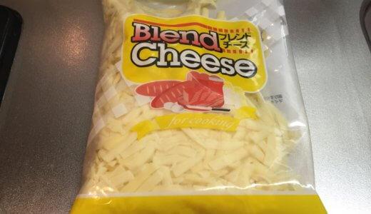 【業務スーパー】「ブレンドチーズ」でコクのあるチーズ料理をいつでも。