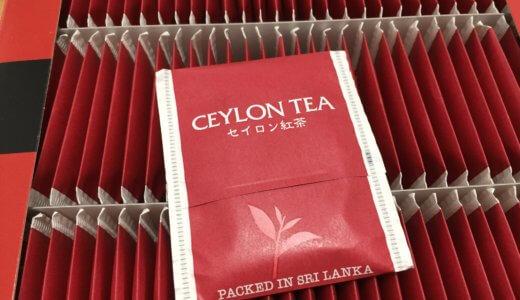 【業務スーパー】安くて美味しい「セイロン紅茶」ティーバッグが100P入りでおすすめ。