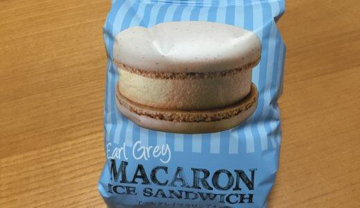 【コンビニ】セブンイレブン新発売の「アールグレイ マカロンアイス」は茶葉の美味しさが広がる!