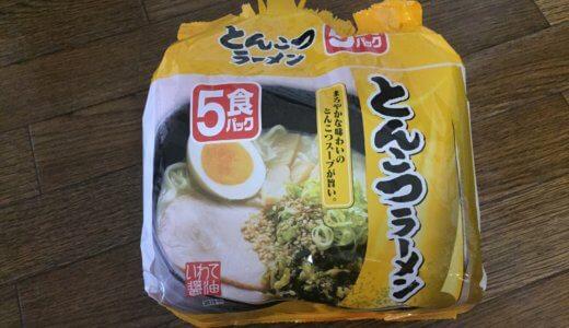 【業務スーパー】激安の袋ラーメン「とんこつラーメン」を食べてみる。まずい?美味しい?