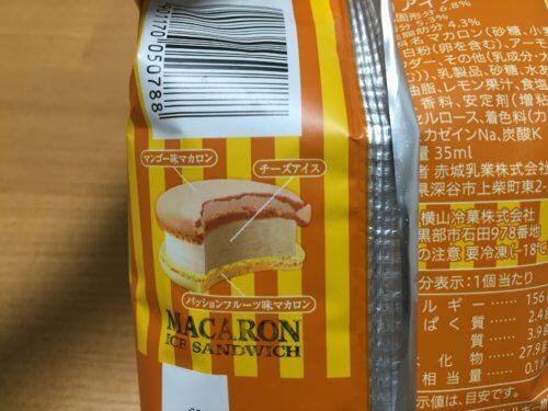 コンビニ セブンイレブン トロピカルチーズ マカロン