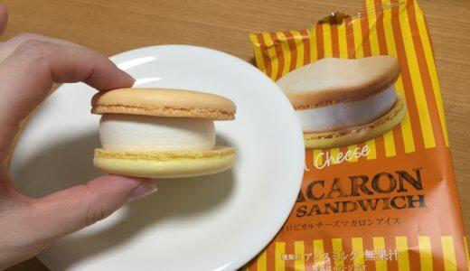 【コンビニ】セブンイレブン発売の「トロピカルチーズ マカロンアイス」は3つの味が合わさって絶妙な美味しさ!