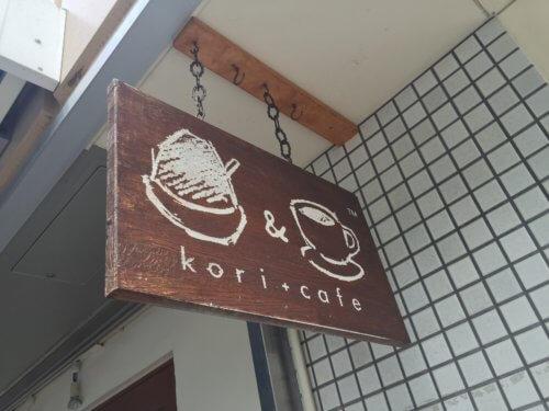 かき氷 横浜 あざみ野 カフェ クノップゥ ふわふわ フルーツ 期間限定