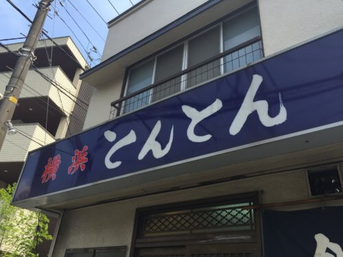 横浜とんとん 餃子 人気 安い 星川 横浜 保土ヶ谷