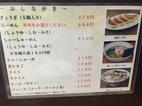 横浜とんとん 餃子 星川 保土ヶ谷 安い 美味しい メニュー