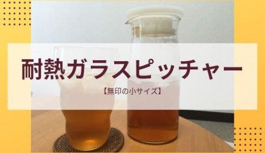 【無印】耐熱ガラスピッチャーの活用術!小さいサイズが使える!