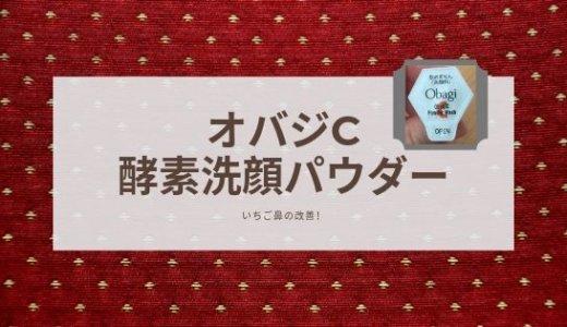 【口コミ】オバジC酵素洗顔パウダーでいちご鼻(角栓・毛穴)改善!
