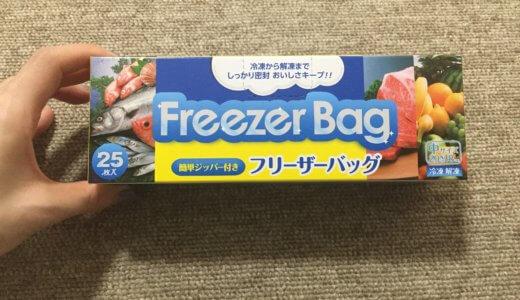 【業務スーパー】安いフリーザーバッグで賢く冷凍・保存!小分けに最適