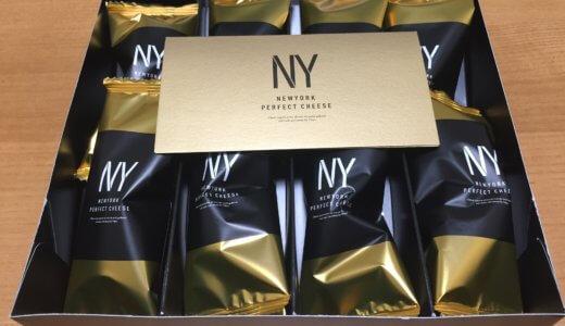 【東京土産】行列必至!人気の「ニューヨークパーフェクトチーズ」を羽田空港で購入。