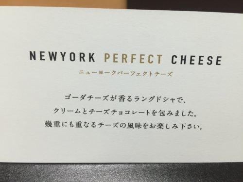 ニューヨークパーフェクトチーズ スイーツ
