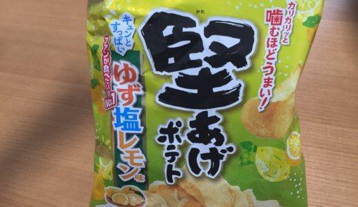 【カルビー】新発売「堅あげポテト ゆず塩レモン味」は夏にぴったり爽やか。