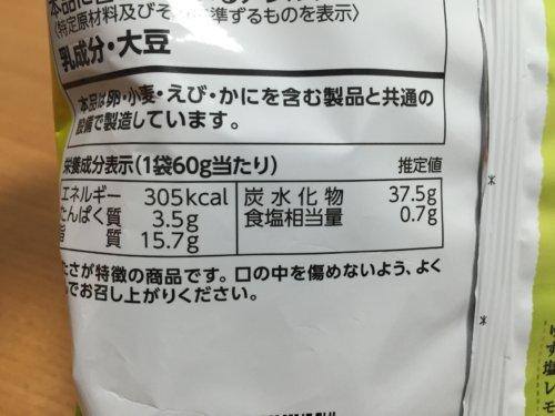 カルビー 堅あげポテト ゆず塩レモン味