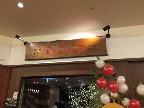 焼肉トラジ トレッサ横浜 口コミ