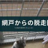 猫 窓・網戸 脱走防止 フェンス パネル 手作り DIY 簡単 100均 安く作る