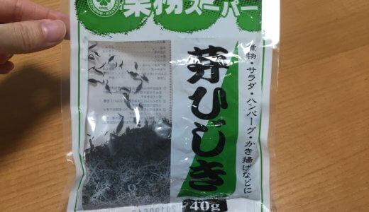 【業務スーパー】乾燥「芽ひじき」が安い!ひじき煮・炊き込みご飯・お弁当に。