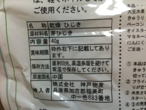 業務スーパー 芽ひじき 40g お弁当 おかず