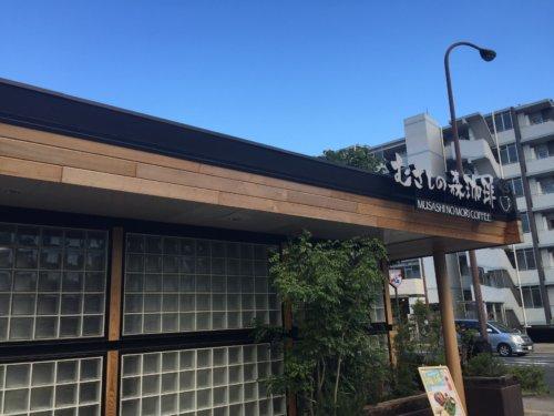 むさしの森珈琲 横浜 パンケーキ おしゃれ カフェ 駐車場有