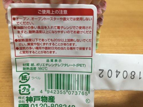 業務スーパー おかずカップ 8号 200枚
