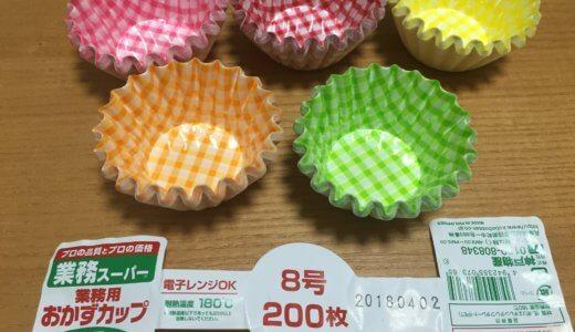 【業務スーパー】激安「おかずカップ」で冷凍おかずづくり! カップで食中毒も防ぐ。