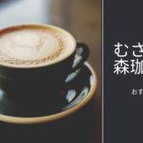 むさしの森珈琲 パンケーキ おすすめ カフェ ランチ コーヒー 感想 駐車場あり