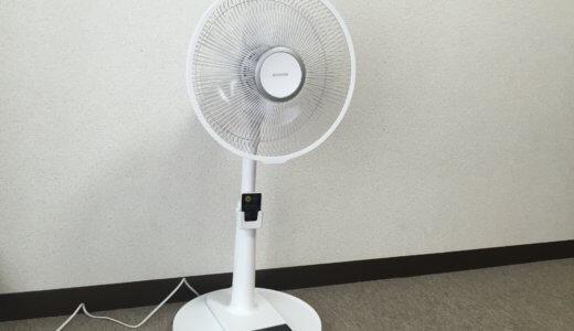 【2018】寝室におすすめ静かなDCモーター扇風機を買ったよ!